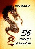 Тень Дракона -36стратагем для писателей