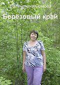 Валентина Сомова -Берёзовый край