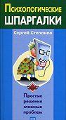 Сергей Степанов - Психологические шпаргалки