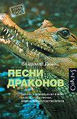 Владимир Динец -Песни драконов. Любовь и приключения в мире крокодилов и прочих динозавровых родственников