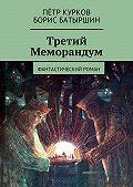 Борис Батыршин, Борис Батыршин, Пётр Курков - Третий Меморандум