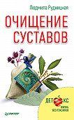 Людмила Рудницкая - Очищение суставов