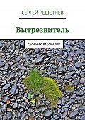 Сергей Решетнёв - Вытрезвитель