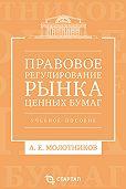 Александр Молотников - Правовое регулирование рынка ценных бумаг. Учебное пособие