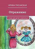 Ирина Писанская -Отражение. Стихи для детей ивзрослых