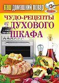 С. П. Кашин -Чудо-рецепты из духового шкафа