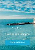 Анна Финчем -Сказки для Тичеров. Сборник рассказов
