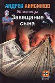 Андрей Анисимов -Завещание сына