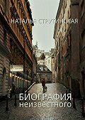 Наталья Струтинская -Биография неизвестного. Роман