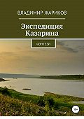 Владимир Жариков -Экспедиция Казарина