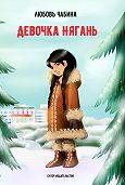 Любовь Чабина -Девочка Нягань (сборник)