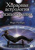 Марк Русборн -Хорарная астрология и психотерапия