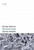 Линор Горалик -Частные лица. Биографии поэтов, рассказанные ими самими. Часть вторая