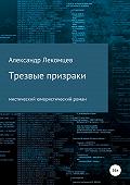 Александр Лекомцев -Трезвые призраки