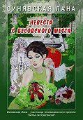 Лана Синявская -Невеста с Бесовского места
