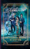 Марина Комарова -Осколки моря и богов