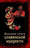 А. Серов - Большая книга славянской мудрости