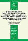 А. В. Белицкая -Комментарий к Федеральному закону от 14 июня 2012 г. №67-ФЗ «Об обязательном страховании гражданской ответственности перевозчика за причинение вреда жизни, здоровью, имуществу пассажиров и о порядке возмещения такого вреда, причиненного при перевозках пассажиров метрополитеном» (постатейный)