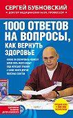 Сергей Бубновский -1000 ответов на вопросы, как вернуть здоровье