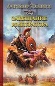 Александр Старшинов -Завещание императора