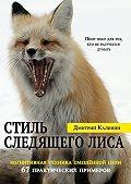 Дмитрий Калинин -Стиль Следящего Лиса. 67 практических примеров