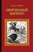 Михаил Попов -Обреченный царевич