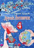 Сергей Багров -Дружок Лесовичок – 4. Стихи-коротышки малышам