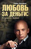 Роман Третьяков -Любовь за деньги. П… роману с Бузовой