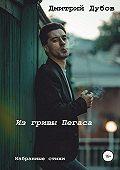 Дмитрий Дубов -Из гривы Пегаса. Сборник стихотворений