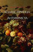 Амели Нотомб - Кодекс принца. Антихриста (сборник)