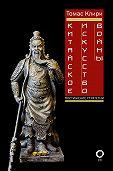 Томас Клири -Китайское искусство войны. Постижение стратегии