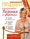 Наталия Правдина -Большая книга везения и процветания
