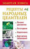 Наталья Судьина - Золотая книга: Рецепты народных целителей