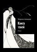 Марина Аницкая - Книга теней. Стихи