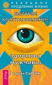 Георгий Николаевич Сытин -Быстрое восстановление здоровья мужчины