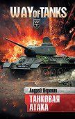 Андрей Воронин -Слепой. Танковая атака