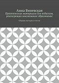 Анна Виневская -Практические материалы для педагогов, реализующих инклюзивное образование