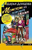 Дарья Донцова -Монстры из хорошей семьи