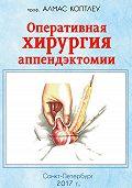 Алмас Коптлеу -Оперативная хирургия аппендэктомии