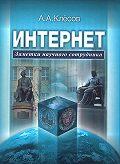 Анатолий Клёсов -Интернет: Заметки научного сотрудника