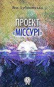 Яна Юрьевна Дубинянская -Проект «Міссурі»