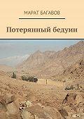 Марат Багавов - Потерянный бедуин