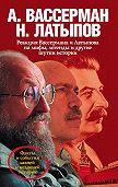 Нурали Латыпов -Реакция Вассермана и Латыпова на мифы, легенды и другие шутки истории