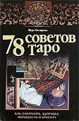 Вера Склярова -78 советов Таро. Как сохранить здоровье, молодость и красоту