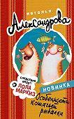 Наталья Александрова -Особенности кошачьей рыбалки