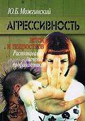 Юрий Можгинский -Агрессивность детей и подростков