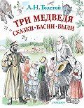 Лев Толстой -Три медведя. Сказки, басни, были (сборник)