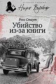 Рекс Стаут - Убийство из-за книги (сборник)