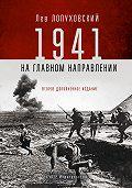 Лев Лопуховский -1941. На главном направлении