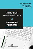 Вячеслав Олегович Шпаковский -Интернет-журналистика и интернет-реклама